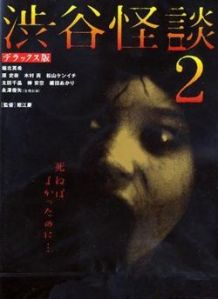 Shibuya Kaidan 2 Poster