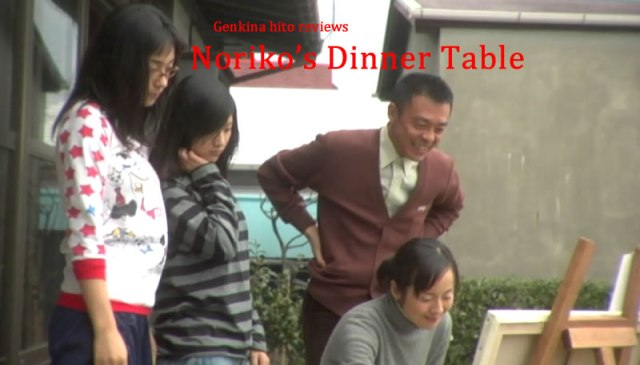 Noriko's Dinner Table Review Banner