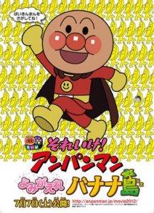 Soreike! Anpanman Yomigaere Bananajima Movie Poster
