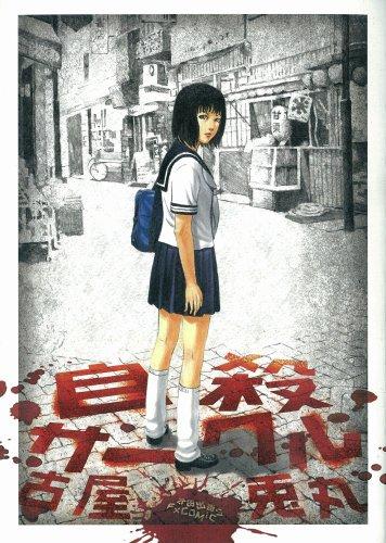 Suicide Circle Manga