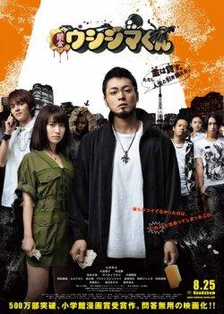 Ushijima Loan Shark Movie Poster