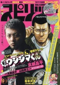Ushijima Manga & Live Action
