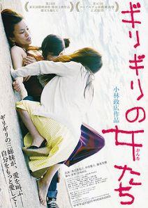 Women on the Edge Movie Poster
