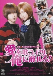 Ai Ore! Love Me! Movie Poster