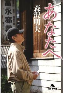 Anata e Film Poster