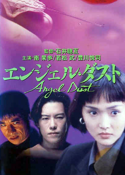 Angel Dust Movie Poster