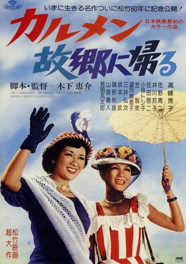 Carmen Comes Home Film Poster