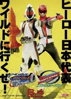Kamen Rider Space is Here