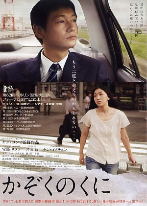 Kazoku no Kuni (Our Homeland) Poster 2