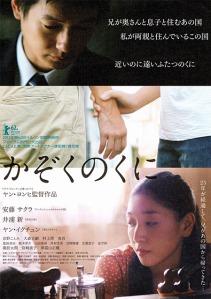 Kazoku no Kuni (Our Homeland) Poster