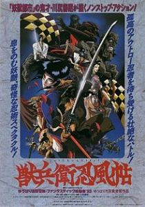 Ninja Scroll Movie Poster