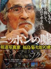Nippon no Uso Hodo Shashinka Fukushima Poster