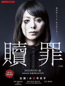 Shokuzai Drama Poster