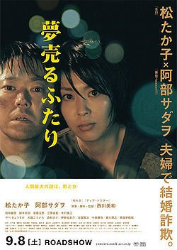 Dreams for Sale Movie Poster