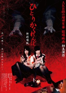 Hitori Kakurenbo Movie Poster