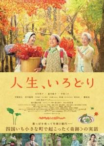Jinsei Irodori Film Poster