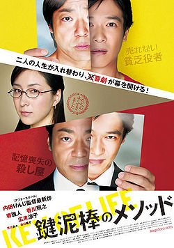 Key of Life Movie Poster