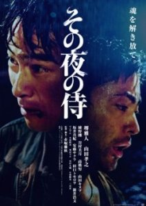 The Samurai That Night Movie Poster