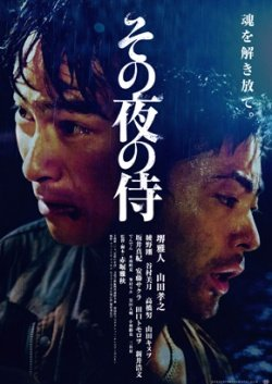 The Samurai That Night Movie Poster