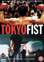 Tokyo Fist DVD