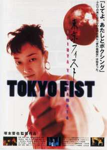 Tokyo Fist Japanese Poster