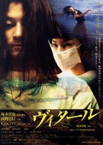 Vital Film Poster