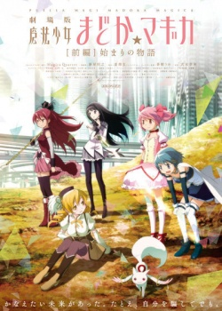 Madoka Movie 1 Poster