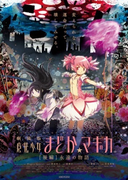 Madoka Movie 2 Poster