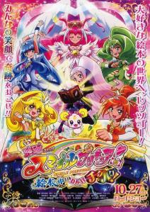 Precure Mixed Up Movie Poster