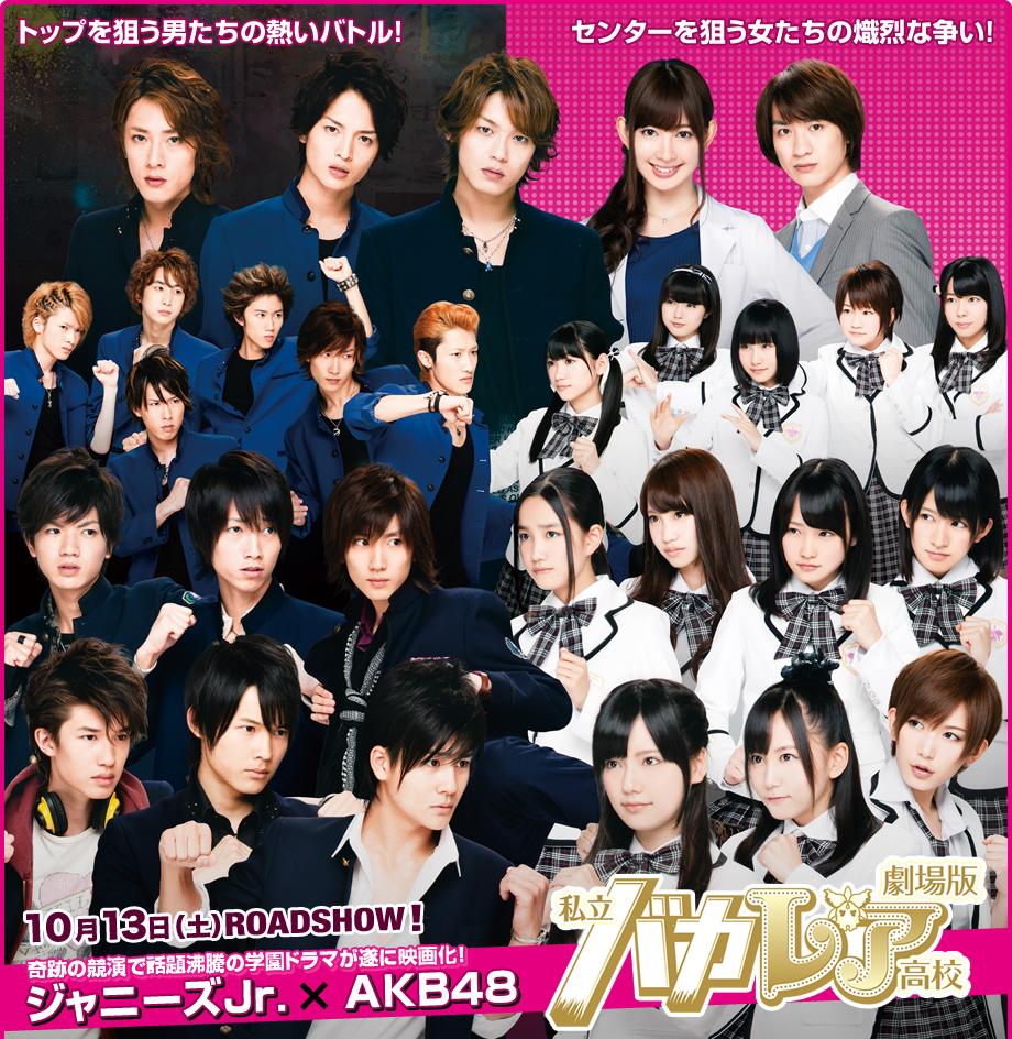 nanako niimi.s sex Bakarea High School Shiritsu Bakarea Koko Movie Poster