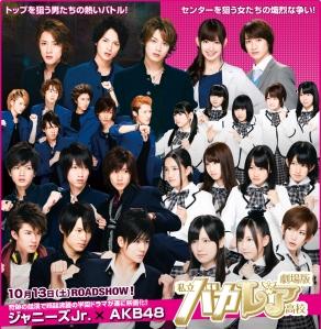 Shiritsu Bakarea Koko Movie Poster