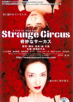 Strange Circus Japanese Film Poster
