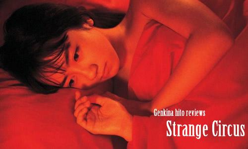 Strange Circus Mitsuko Genki Banner