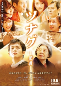 Tsunagu Movie Poster