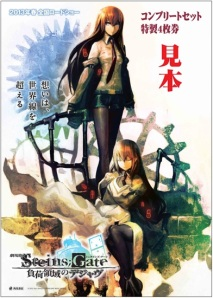 Steins;Gate Movie Poster