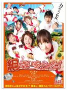 Tug of War Movie Poster 2