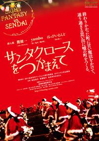 Chasing Santa Clause Poster