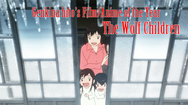 Genki Jason Anime and Film of the Year Wolf Children Banner
