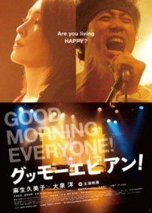 Good Morning Everyone Movie Poster