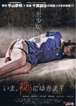 Ima Yari Poster