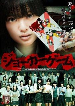 Joker Game Film Poster