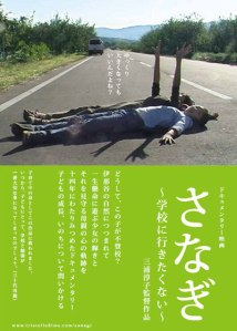 Sanagi Film Poster