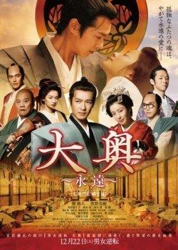 The Castle of Crossed Destinies Film Poster