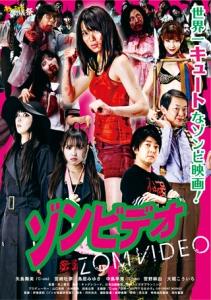 Zombideo Film Poster