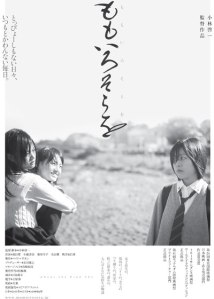 About the Pink Sky Film Poster