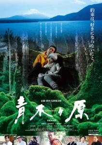 Aokigahara Film Poster