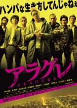 Aragure Film Poster