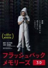 Flashback 3D Film Poster