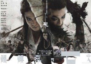 Geki x Cine Film Poster