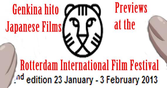 Genki Rotterdam International Film Festival Banner